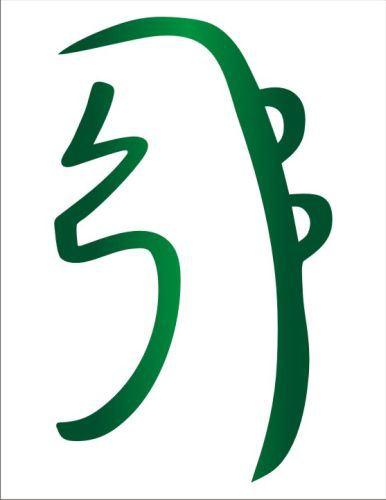 8 maneras infalibles de usar el símbolo Sei He Ki