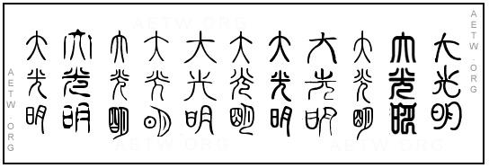 Símbolo Maestro o Dai Ko Myo